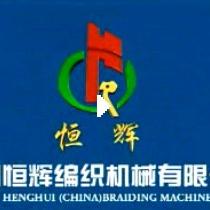 Xuzhou Henghui Braiding Machine Co., Ltd.