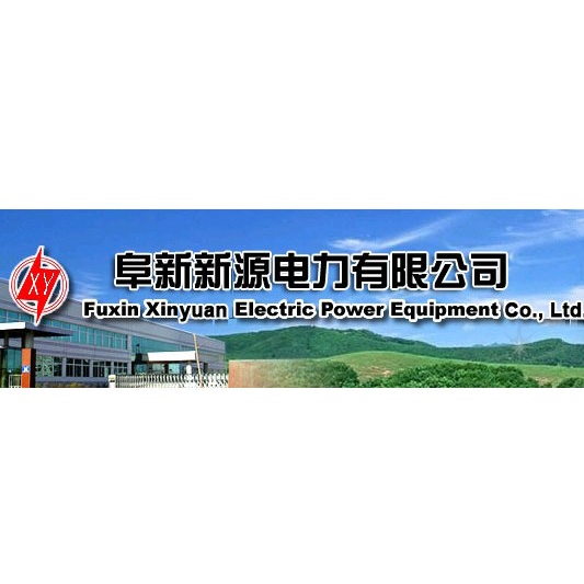 Fuxin Xinyuan Electric Power Equipment Co.,Ltd