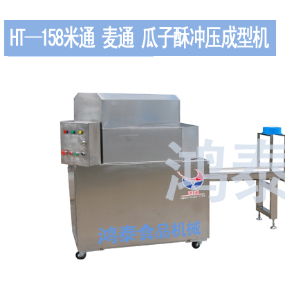 HT—158 swelled candy rice press forming machine