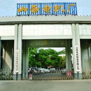 Shanxi Electric Motor Manufacturing Co., Ltd.