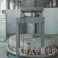 Well type medium frequency electric furnace