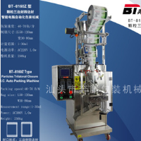 Micro granule three sides sealing automatic vertical packaging machine