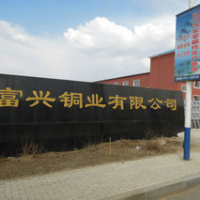 Tieling fu xing copper co., LTD