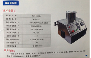 Microwave extracting tank