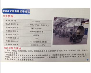 Microwave vacuum low temperature continuous dryer  Report