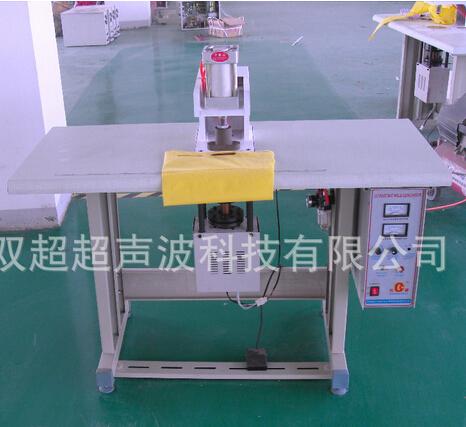 超声波冲孔机无纺焊接机无纺布袋