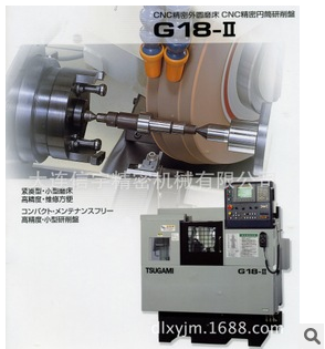 Precision cylindrical grinder