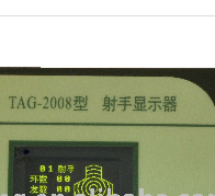 TAG2008 Automatic Target Scoring System