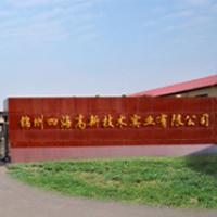 Jinzhou Sihai High-Tech Co.,Ltd.