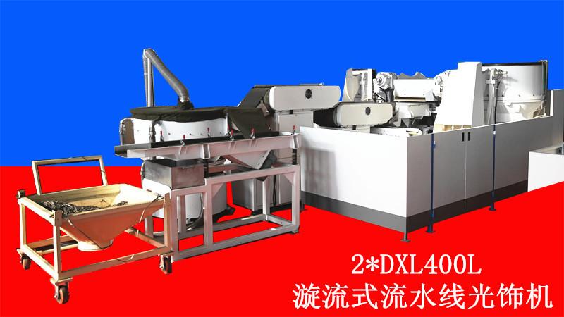 Водоворотная полноавтоматическая шлифовальная машина 2*DXL400L