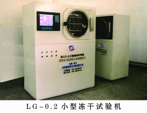 Малогабаритая испытательная машина для лиофилизации LG-0.2