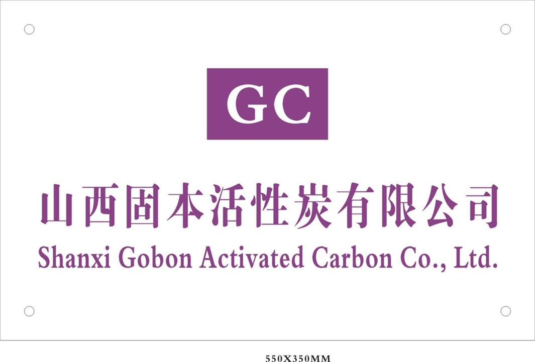 Shanxi Gobon Activated Carbon Co., Ltd.( GC )