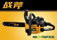 战斧油锯ZF8320