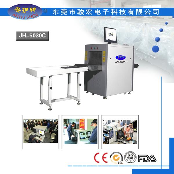 Машина осмотра багажа рентгеновским лучом JH-5030C, верификатор опасных веществ рентгеновским лучом