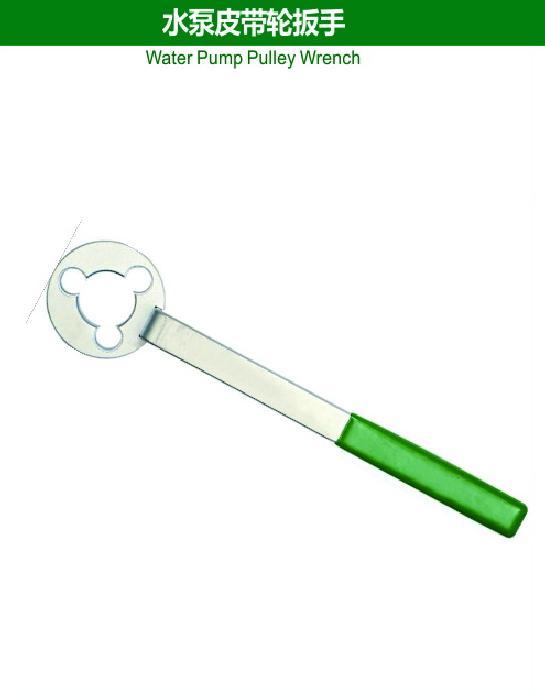 Ключ для фиксации шкива водяного насоса