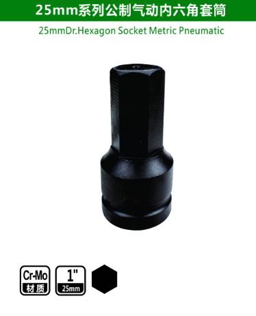 25mm Пневматическая шестигранная муфта
