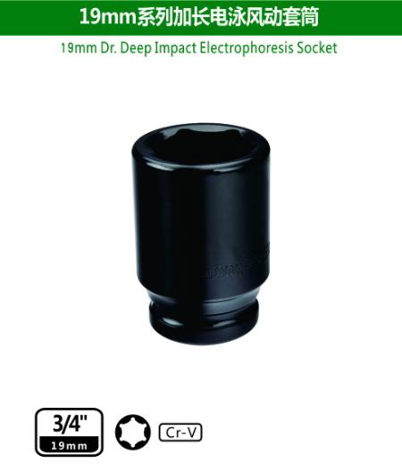 19mm Удлиненная  пневматическая муфта (электрическая обработка)