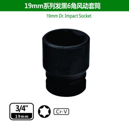 19mm Шестигранная пневматическая муфта (чернение)