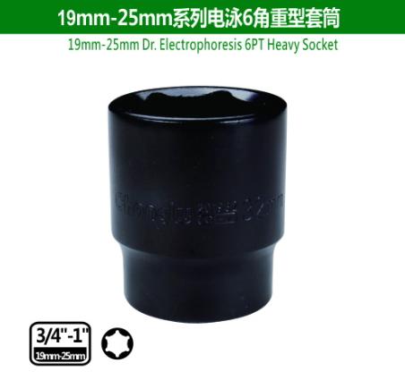 19-25mm крупная шестигранная муфта(электрическая обработка)