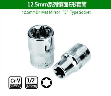 12.5mm E-образная муфта(зеркальная полировка)