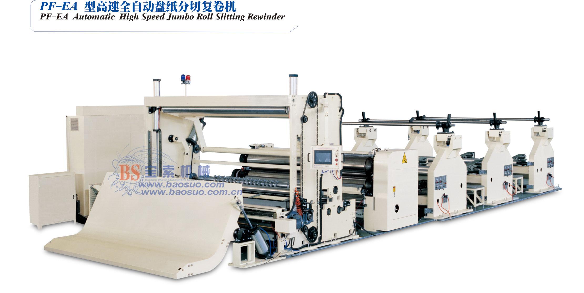 Высокоскоростной, полноавтоматический перемоточный станок разрезания бобинной бумаги типа PF-EA