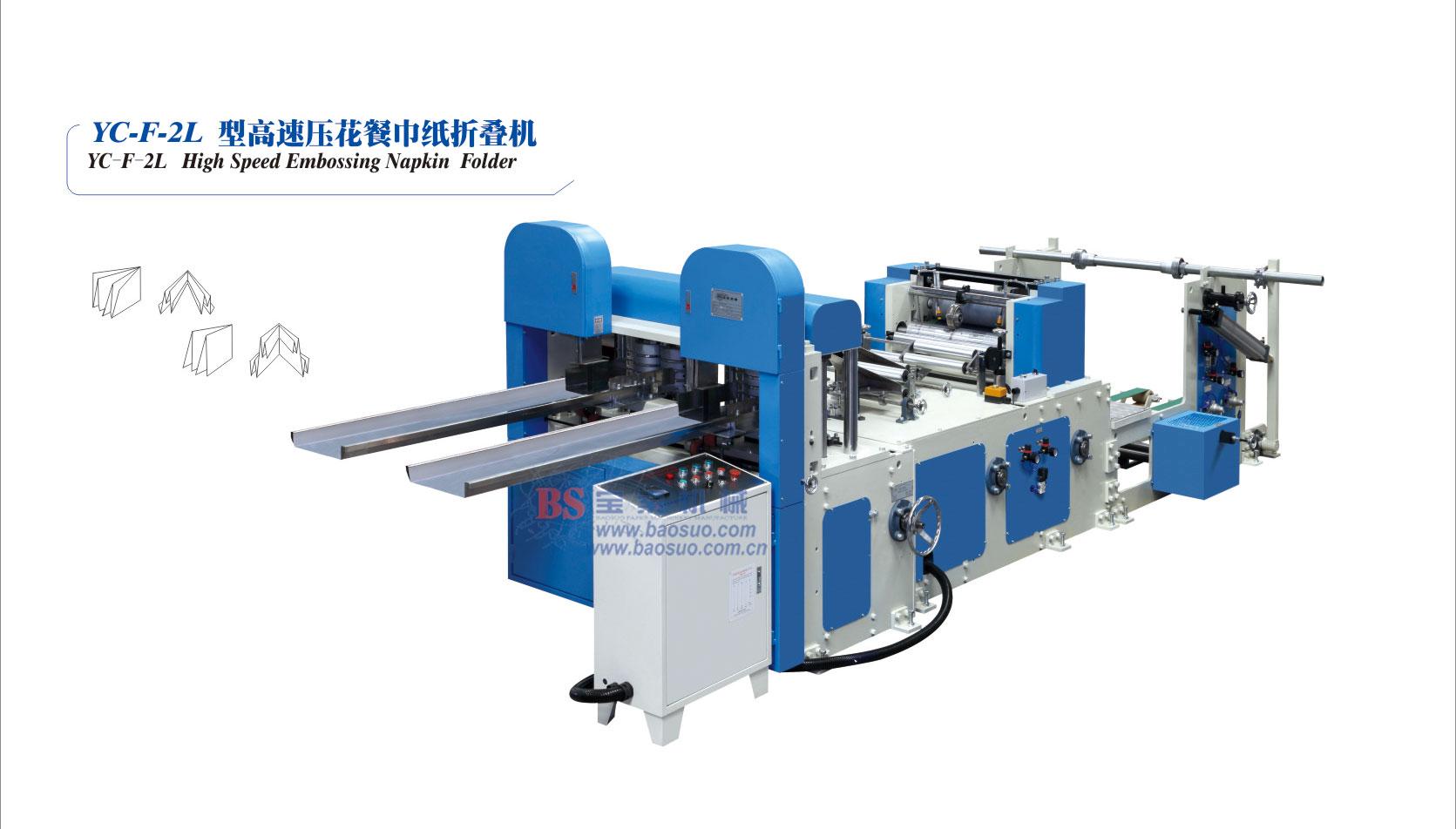 Высокоскоростная машинка чеканки салфетки типа YC-F-2L