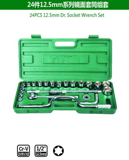 24PCS12.5mm Набор из накидных ключей и муфт (зеркальная полировка)