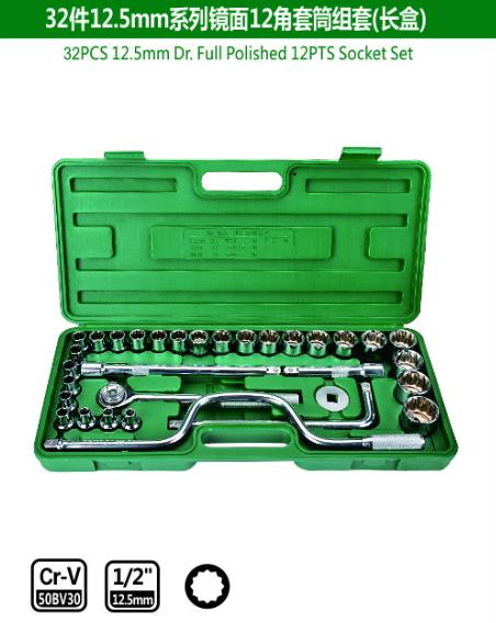 32PCS12.5mm Набор из длинного ключа и муфт(зеркальная полировка)