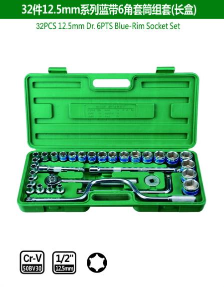 32PCS12.5mm Набор шестигранных муфт с голубой окантовкой в длинной коробке