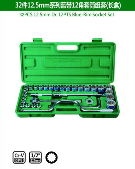 32PCS12.5mm Набор двенадцатигранных муфт с голубой окантовкой в длинной коробке