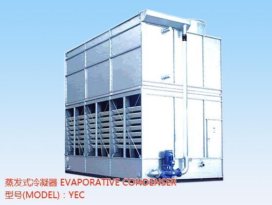 YEC蒸发冷凝器
