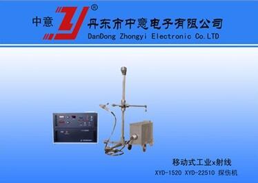XYD-1520移动式工业X射线探伤机