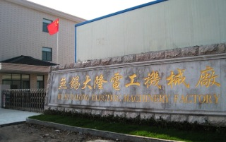 WUXI DALONG ELECTRIC MACHINERY FACTORY