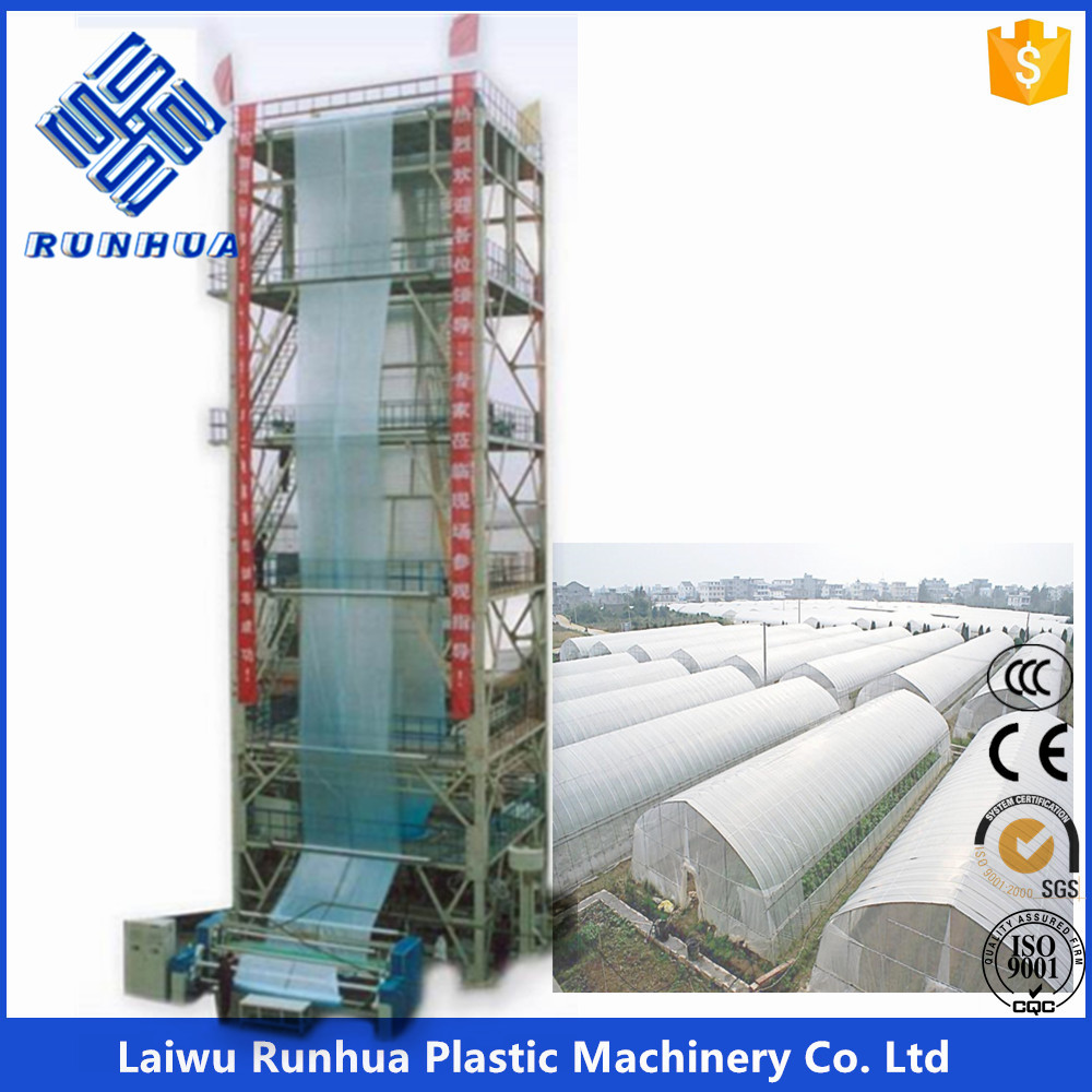 8m Anti-UV greenhouse film blowing machine