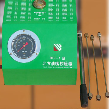 Box-Type Nozzle Tester