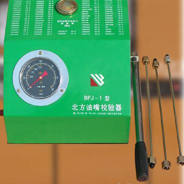 Box-Type Nozzle Tester