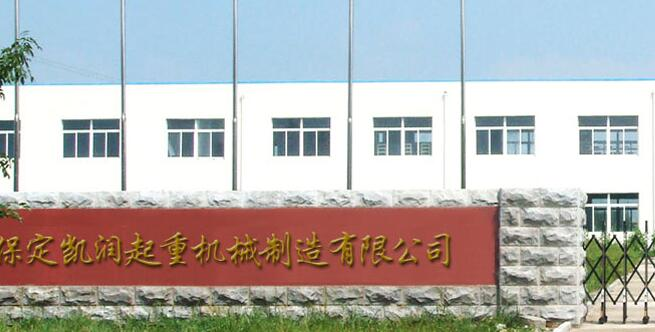 Baoding Kairun Hoisting Machinery Manufacturing Co