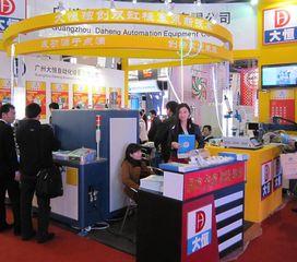 Guangzhou Daheng Automation Equipment Co., Ltd.