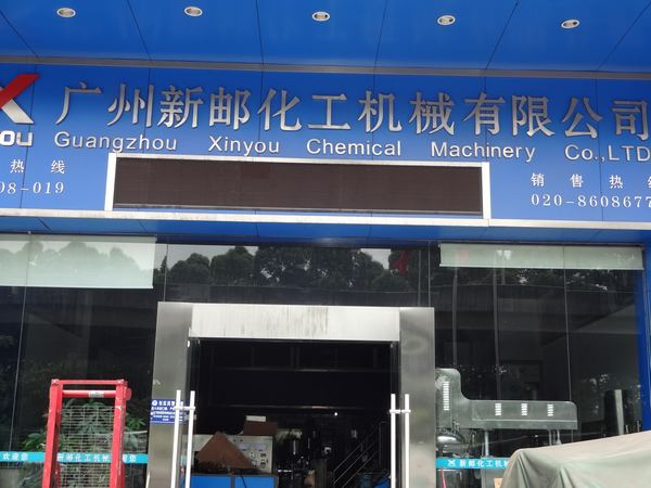 Guangzhou Xinyou Chemical Machinery Co., Ltd.
