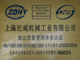 Shanghai Century Win Mechanical Industry Co., Ltd.