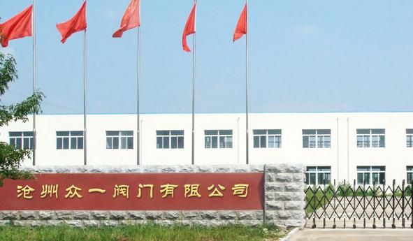 Cangzhou Zhongyi Valve Co., Ltd.