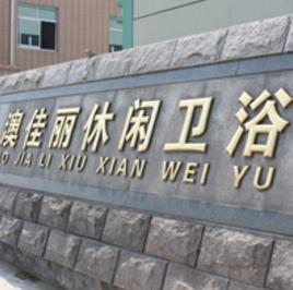 Pinghu Aojiali Sanitary Wares Factory