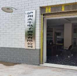 Luzhou Fire Cow Electronics Business Co., Ltd.