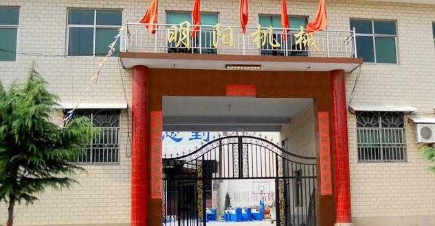Сяоиский механический завод Мин Ян в городе Гун И