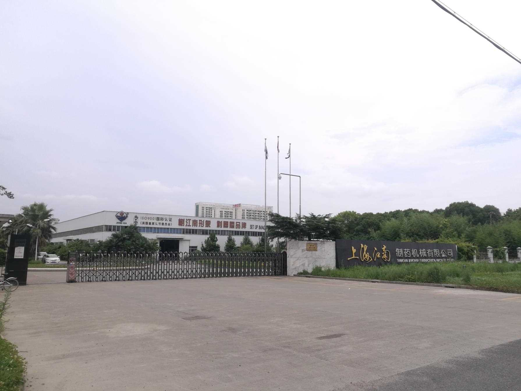 Shanghai Jornen Pharmaceutical Machinery Go.,Ltd