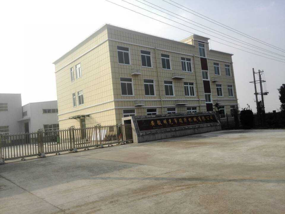 Anhui Ruisheng Machinery Co., Ltd.