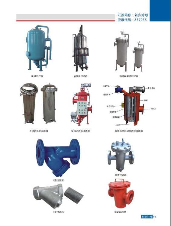 Xinxiang efilter Filter Corp.,Ltd