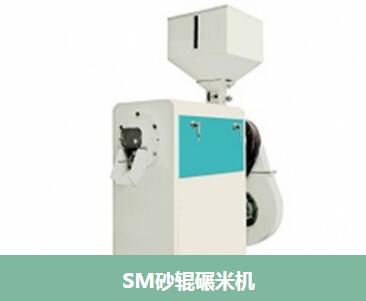 SM砂辊碾米机